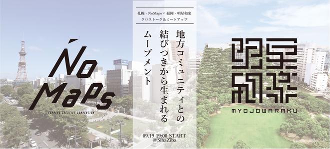 札幌 NoMapsと福岡 明星和楽がコラボして東京にてイベント開催しました