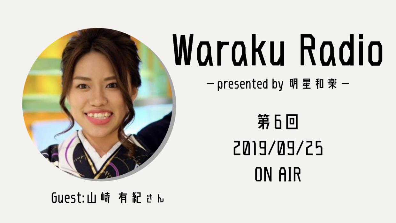 【第6回】WARAKU Radio presented by 明星和楽 ~ゲスト:G's ACADEMY 山崎有紀さん~