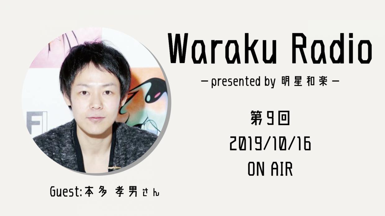 【第9回】Waraku Radio presented by 明星和楽 ~ゲスト:Gallery4830 本多 孝男さん~