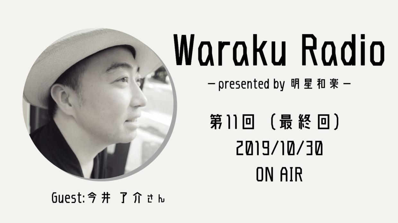 【最終回】Waraku Radio presented by 明星和楽 ~ゲスト:音楽プロデューサー 今井 了介さん~