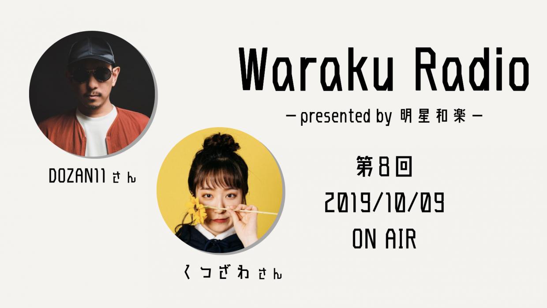 【第8回】Waraku Radio presented by 明星和楽 ~ゲスト:くつざわさん&アーティスト・DOZAN11さん~