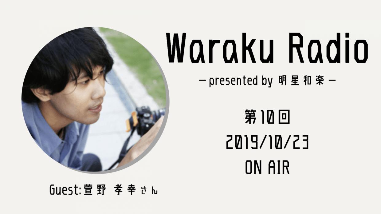 【第10回】Waraku Radio presented by 明星和楽 ~ゲスト:映画監督 萱野 孝幸さん~