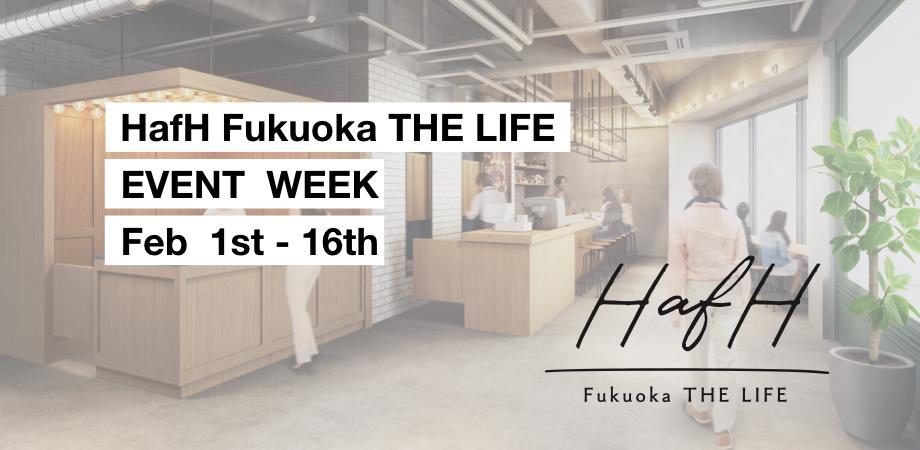 【2/1オープン】福岡に定額制住居「HafH Fukuoka THE LIFE」が登場!