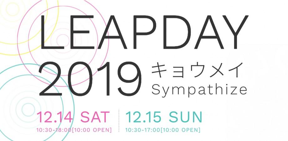 【イベントレポート】沖縄開催「LEAP DAY 2019」に明星和楽チームで行ってきました!