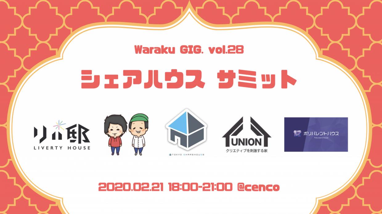 【2/21(金)開催!】シェアハウスサミット~Waraku GIG. vol.28~