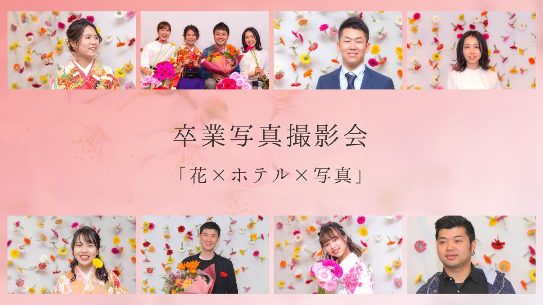 「ホテル×花×写真」な卒業写真撮影会を開催しました