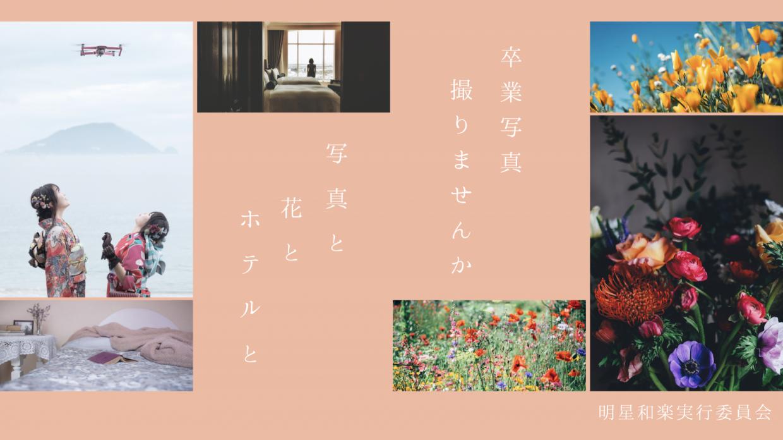 【卒業生に届け!】「ホテル×花×写真」な卒業写真撮影会やります!