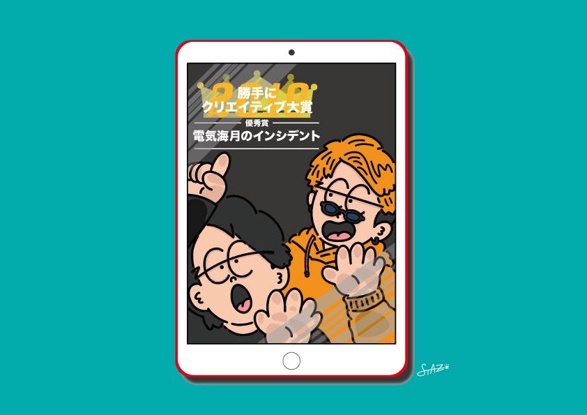 「福岡×映画」電気海月のインシデント〜勝手にクリエイティブ大賞2019インタビュー〜
