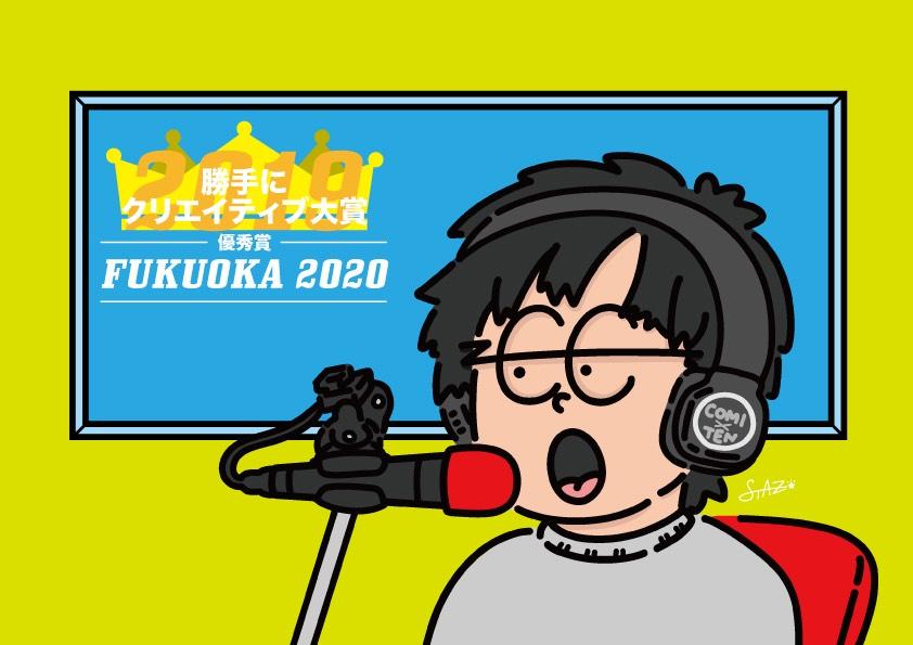 「学生 × ラジオ × ご縁」 FUKUOKA2020〜勝手にクリエイティブ大賞2019インタビュー〜