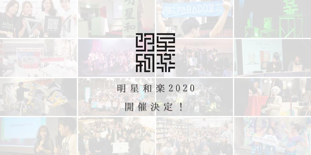 【11/7(土)】「明星和楽2020」開催決定!〜10年目、初のオンライン開催〜...