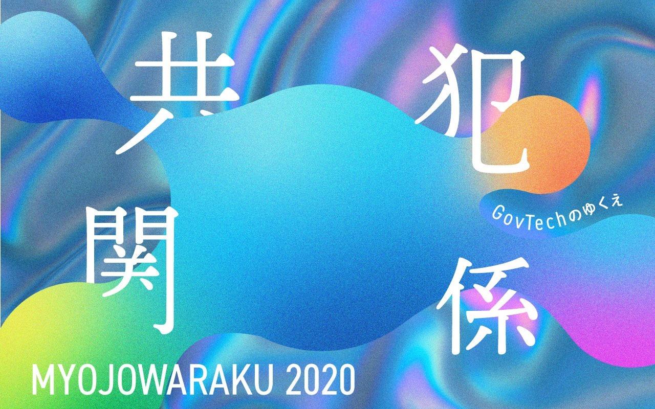 明星和楽2020特設サイト
