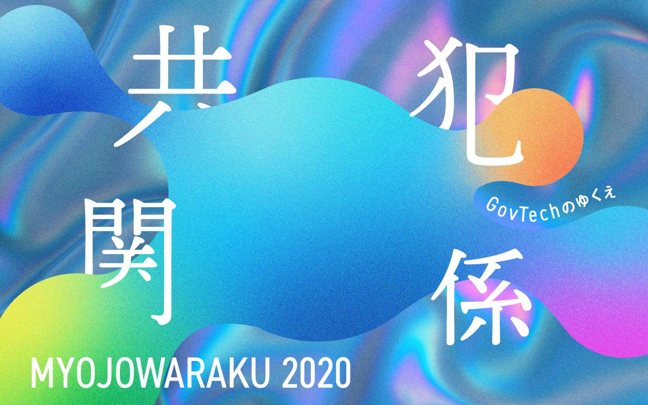 明星和楽2020 メインビジュアルが完成!今年のテーマは「共犯関係」