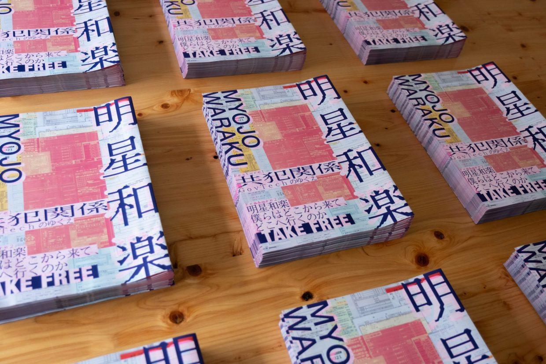 【タブロイド出版記念】「公共」の地平、その先 〜パブリック/プライベートを接続する、市民のための手引き vol.03 〜 若林 恵(黒鳥社)×田村 大(RE:PUBLIC)