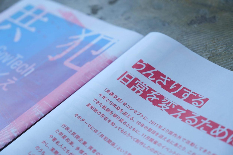 【タブロイド出版記念】「公共」の地平、その先 〜パブリック/プライベートを接続する、市民のための手引き vol.02 〜 若林 恵(黒鳥社)×田村 大(RE:PUBLIC)
