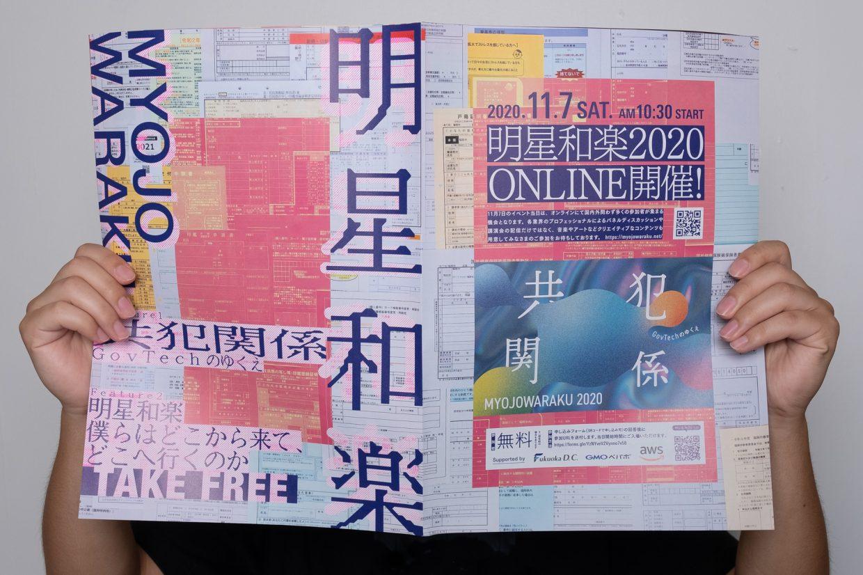 【タブロイド出版記念】「公共」の地平、その先 〜パブリック/プライベートを接続する、市民のための手引き vol.01〜 若林 恵(黒鳥社)×田村 大(RE:PUBLIC)