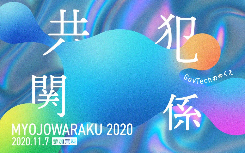 10年目を迎える「明星和楽」が2020年11月7日にオンライン開催。今年のテーマは「共犯関係 -GovTechのゆくえ-」