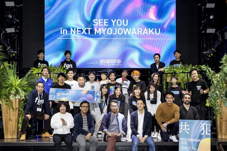 明星和楽2020 オフィシャルレポート 〜初のオンライン開催、共犯関係を目指して〜