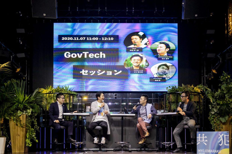 【明星和楽2020】GovTechセッションイベントレポート