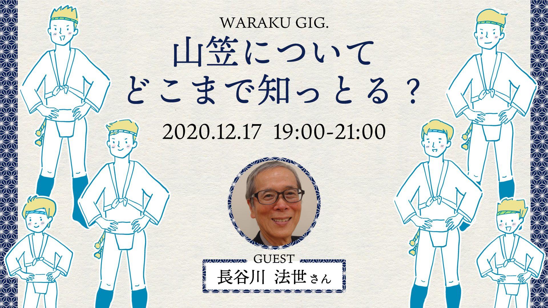 山笠についてどこまで知っとる?? ~Waraku GIG. vol.32~