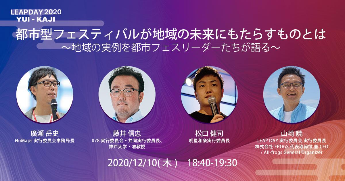 【登壇情報】実行委員長 松口が「LEAPDAY 2020」に登壇します | 沖縄の都市型フェスティバル
