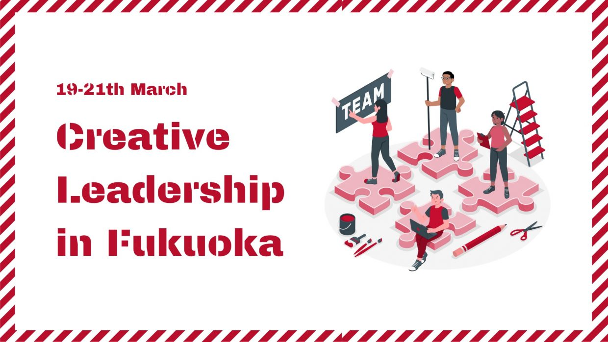 【3月19日〜21日開催!】Creative Leadership in Fukuoka