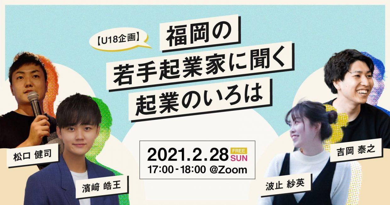 【U18企画】福岡の若手起業家に聞く起業のいろは 〜WARAKU GIG. vol.35〜