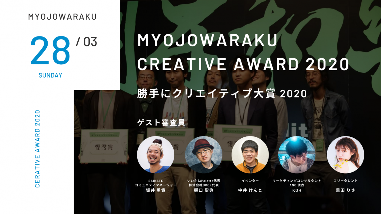 【3/28(日)開催】「勝手にクリエイティブ大賞2020」を開催します!