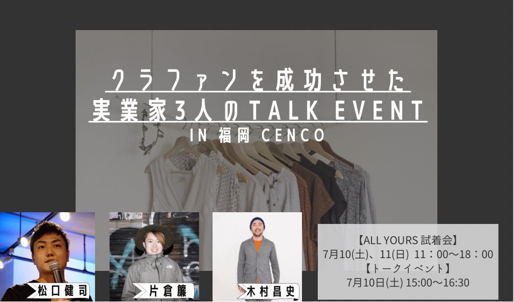 【WARAKU GIG. vol.36】ALL YOURS試着会&クラウドファンディングを成功させた3人のトークイベント! in 福岡 cenco