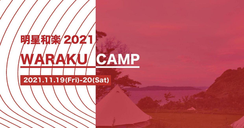 【11月19日(金)・20日(土)開催!】WARAKU CAMP 参加者申し込み...
