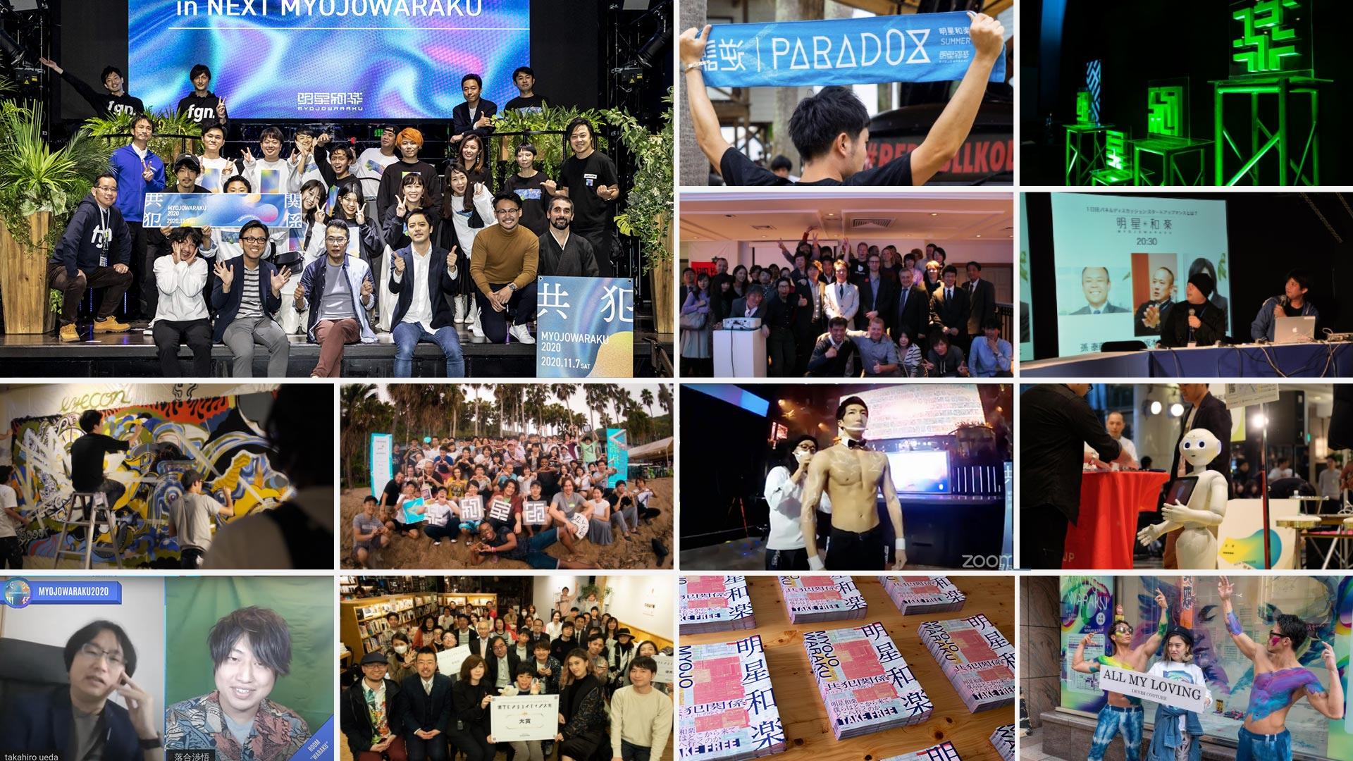 「明星和楽2021」 11/18~20の3日間で開催決定!