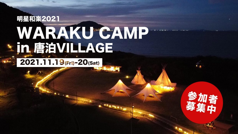 【11月19日(金)・20日(土)開催!】WARAKU CAMP 参加者申し込み開始!