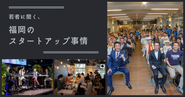 【WARAKU GIG. vol.38】若者に聞く、福岡のスタートアップ事情
