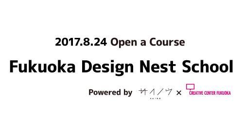 クリエイターになれるチャンス?! Fukuoka Design Nest School 2期生募集、2017年8月10日締切!!