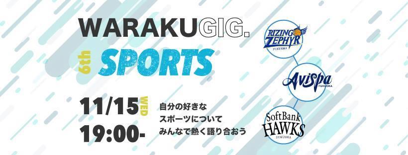 胸が高鳴った!!Waraku GIG. vol.7 ~スポーツについて語り合う会~ イベントレポート
