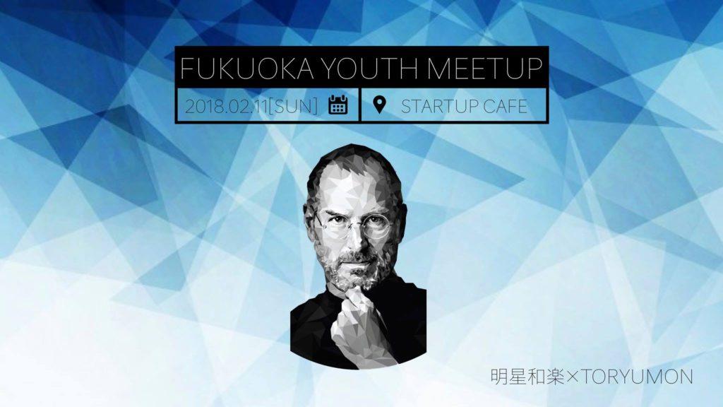 2/11開催!福岡の学生による学生のためのミートアップ「Fukuoka Youth Meetup」