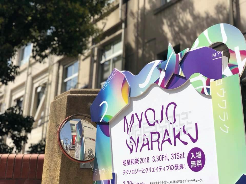【レポート】テクノロジーとクリエイティブの祭典「明星和楽2018.03」は、コンテンツ盛り沢山でまさにお祭りだった!