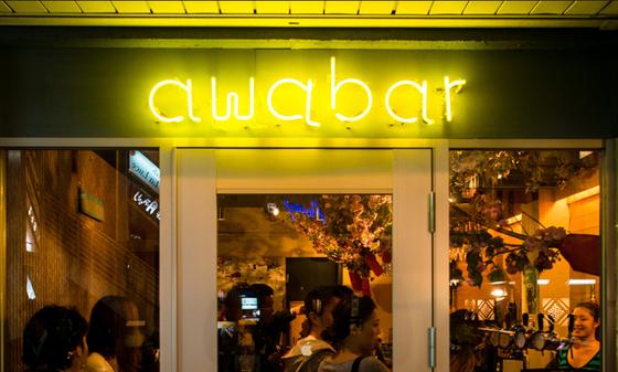 awabar fukuokaが目標金額200万円のクラウドファンディングを達成 5月11日(木)にはオープンパーティーを開催