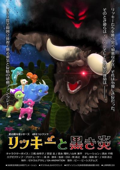 BlackFlame_Poster_s
