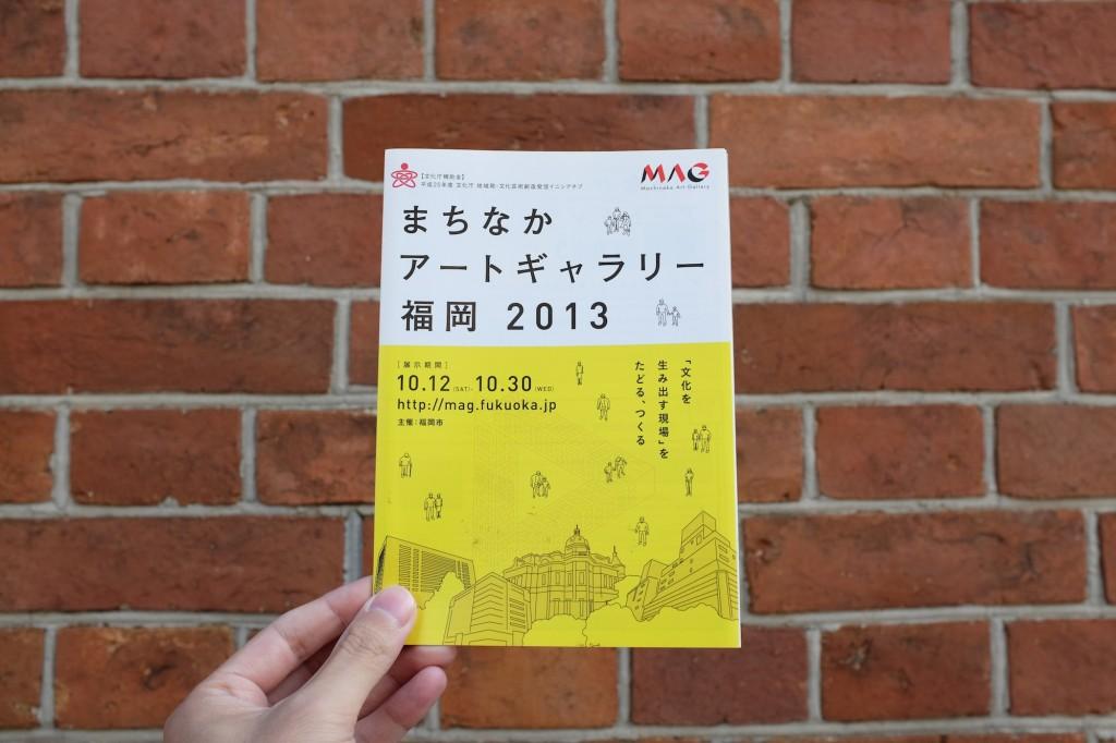 REPORT:まちなかアートギャラリー福岡2013(第1話)