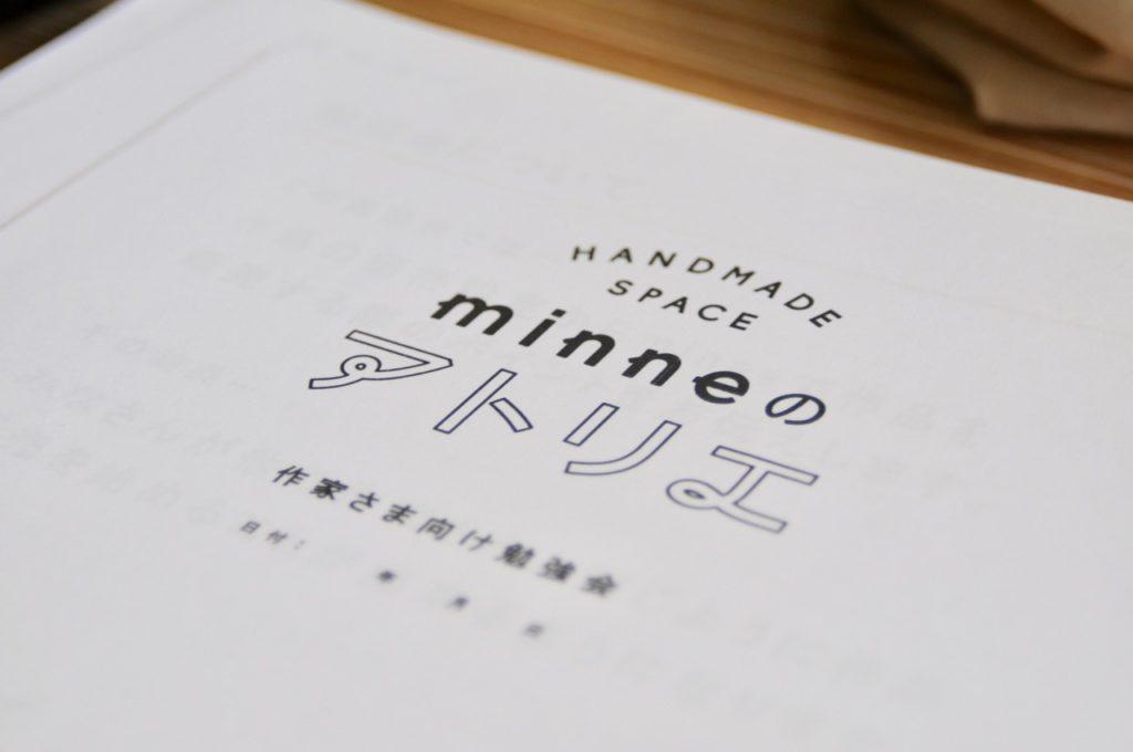 minneが福岡に!minneのアトリエ福岡で作家さん向けイベント開催。