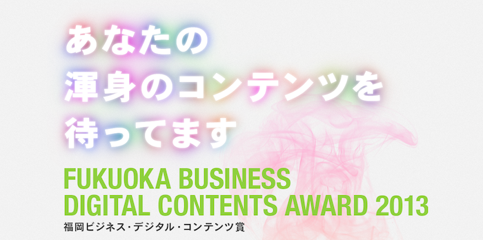 FUKUOKA BUSINESS DIGITAL CONTENTS AWARD 2013 募集始まる