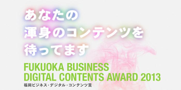 T・ジョイ博多で「FUKUOKA BUSINESS DIGITAL CONTENTS AWARD 2013」公開審査