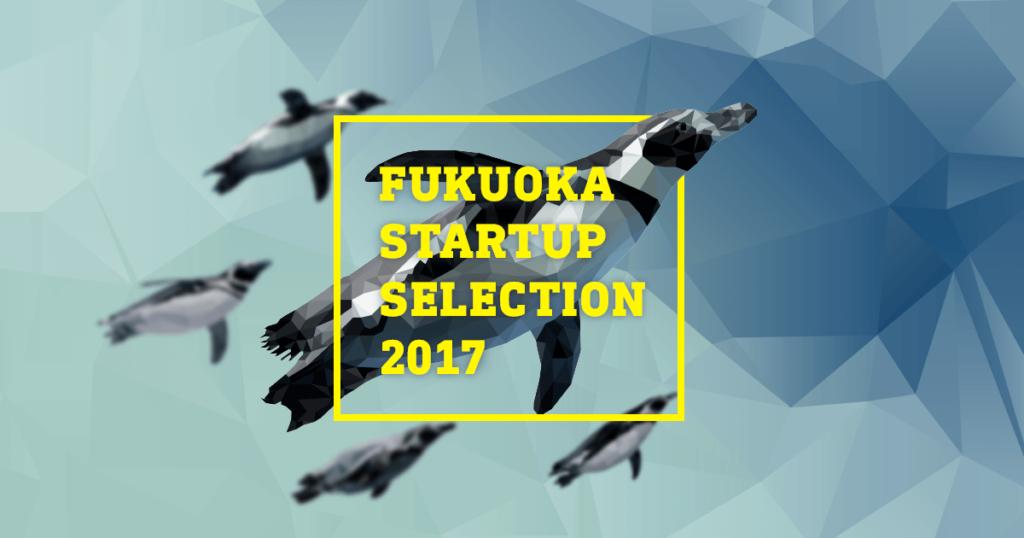 2017年11月7日(火) スタートアップ×地場企業のマッチングイベント「FUKUOKA STARTUP SELECTION 2017」が開催!