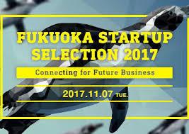 FUKUOKA STARTUP SELECTION 2017 イベントレポート!