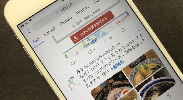 #福岡市 なぜかTwitterでトレンド入りし、乗っかり系市民でお祭りに