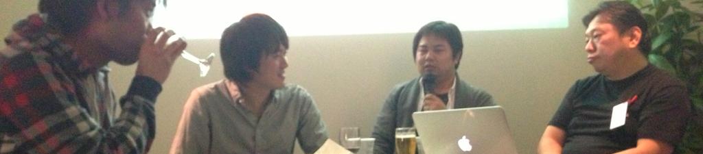 REPORT:株式会社アラタナ @ 第12回 福岡IT飲み会