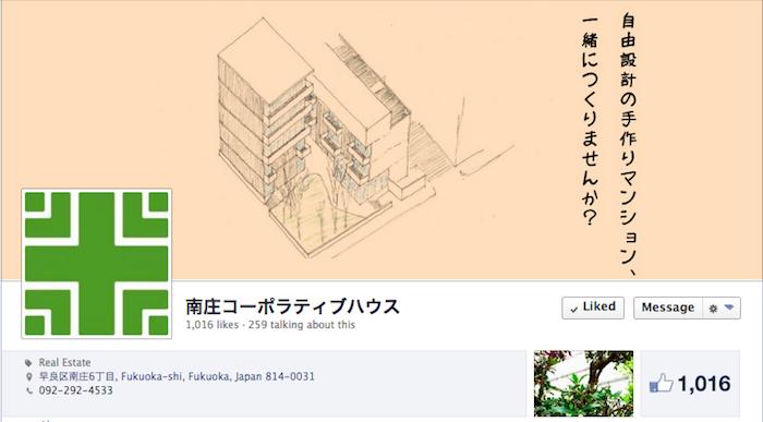 自由設計による集合住宅を創る「南庄コーポラティブハウス」プロジェクト