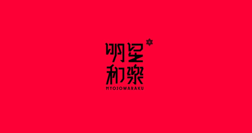 明星和楽2017が11/19(日)に開催!今年の舞台は台湾・高雄