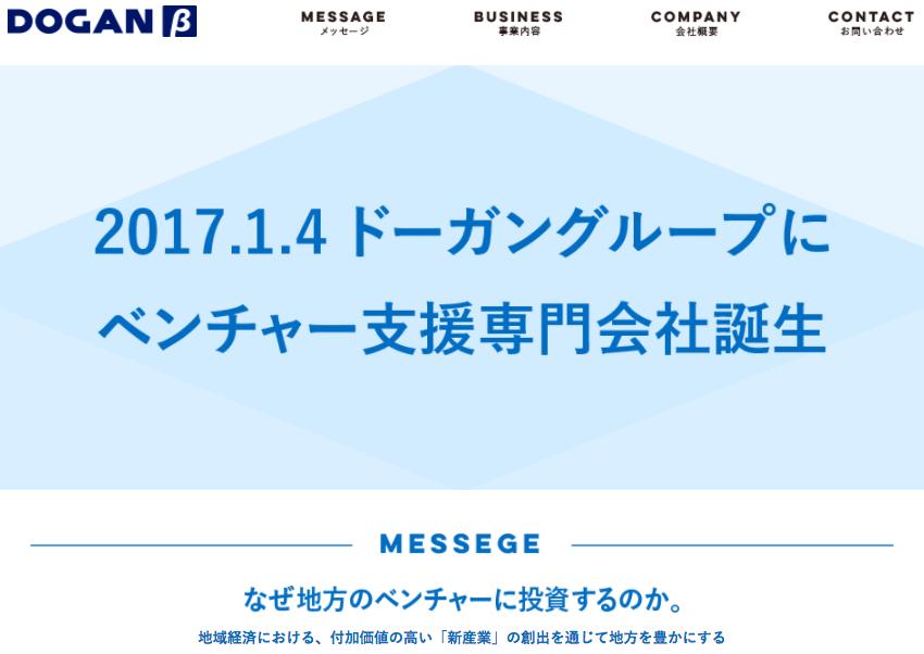 ベンチャー支援専門会社「DOGAN β」が福岡に誕生!ベンチャーキャピタル「DOGAN」が設立へ