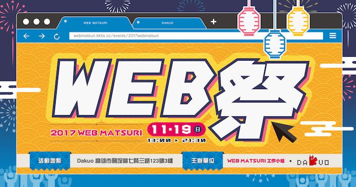 2017年11月19日 台湾高雄市にて日台のエンジニアたちが集まるイベント「Web Matsuri」が開催される模様です